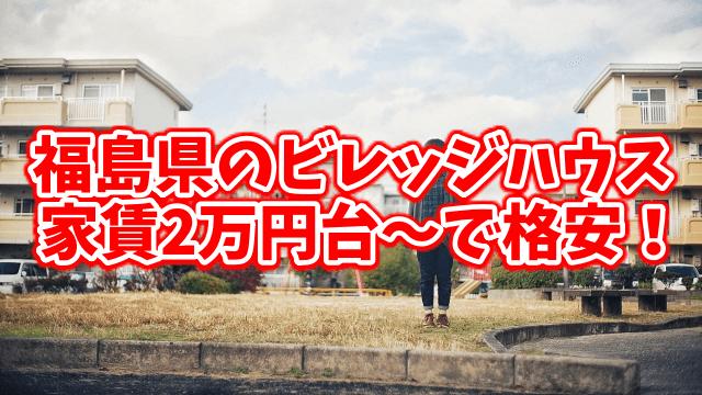 福島県のビレッジハウスは家賃2万円台~で格安!家賃最安値の物件探し!