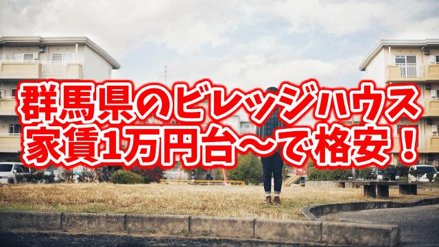 群馬県のビレッジハウスは家賃1万円~で格安!家賃最安値の物件探し!