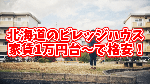 北海道のビレッジハウスは家賃1万円台~で格安!家賃最安値の物件探し!