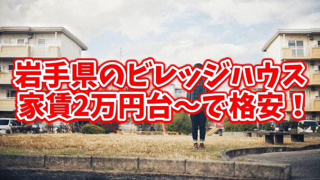 岩手県のビレッジハウスは家賃2万円~で格安!家賃最安値の物件探し!