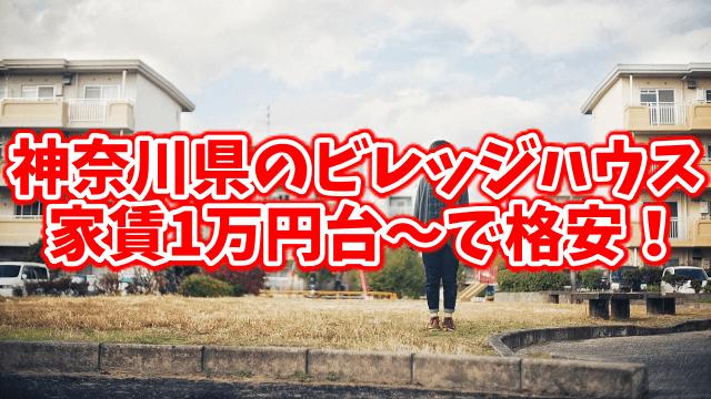 神奈川県のビレッジハウスは家賃3万円~で格安!家賃最安値の物件探し!