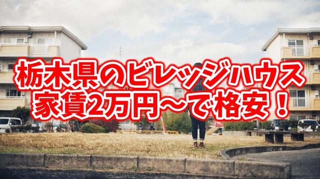 栃木県のビレッジハウスは2万円~で格安!家賃最安値の物件探し!