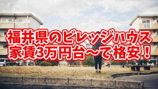福井県のビレッジハウスの家賃は3万円~で格安!家賃最安値の物件探し!