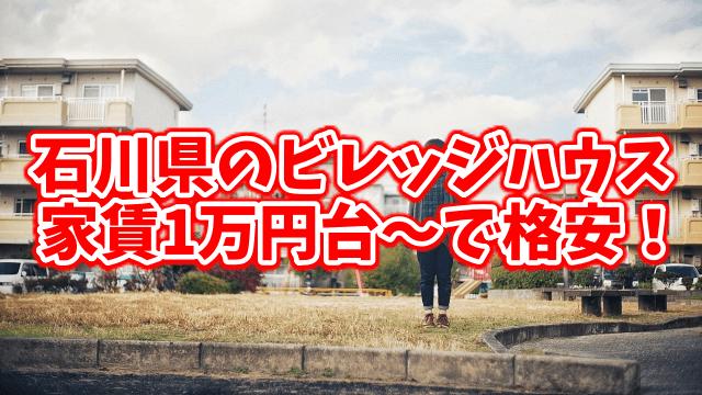 石川県のビレッジハウスは家賃1万円台~で格安!家賃最安値の物件探し!