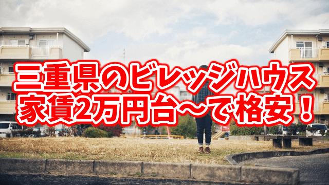 三重県のビレッジハウスは家賃1万円台~格安!家賃最安値の物件探し!