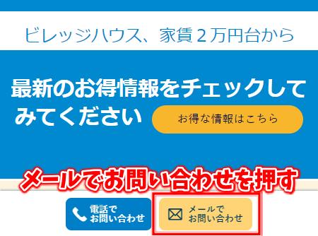 福島県のビレッジハウスは家賃2万円台からで格安 メールで物件を問い合わせる方法
