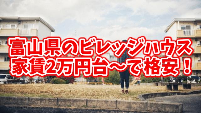 富山県のビレッジハウスは家賃2万円台~で格安!家賃最安値の物件探し!