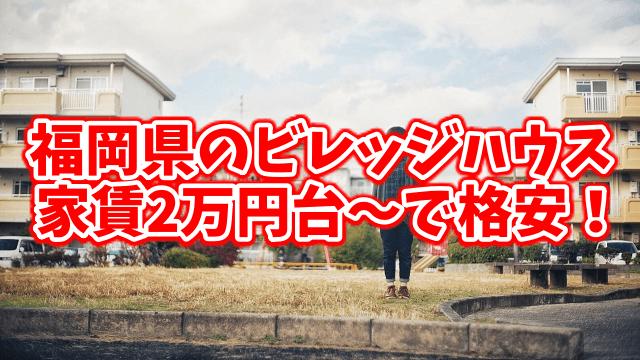 福岡県のビレッジハウスは家賃2万円台~で格安!家賃最安値の物件探し!