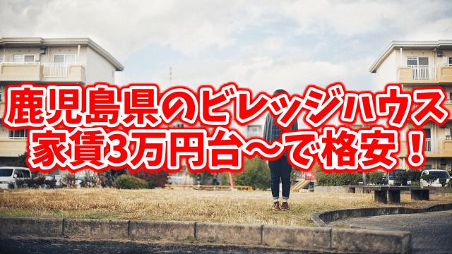 鹿児島県のビレッジハウスの家賃は3万円台~で格安!家賃最安値の物件探し!