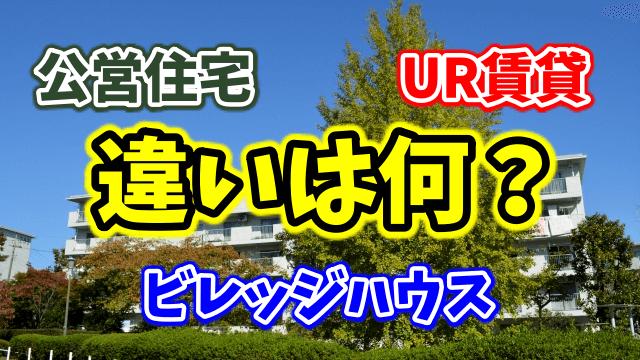 ビレッジハウス・公営住宅・UR賃貸の違いとは?家賃・入居条件・審査を比較