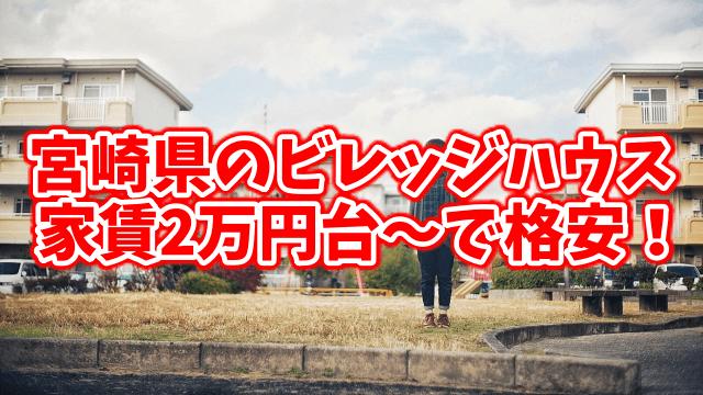 宮崎県のビレッジハウスは1件しかない!?家賃最安値の物件探し!