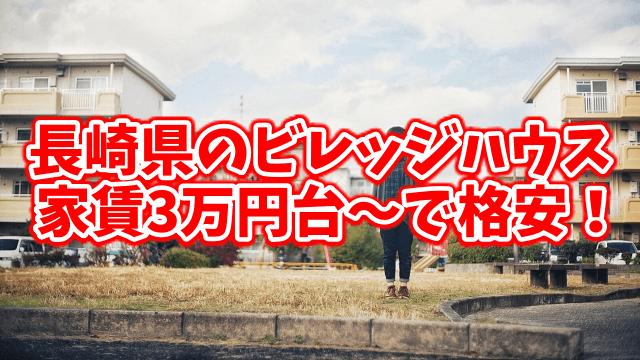 長崎県のビレッジハウスは家賃3万円台~で格安!家賃最安値の物件探し!