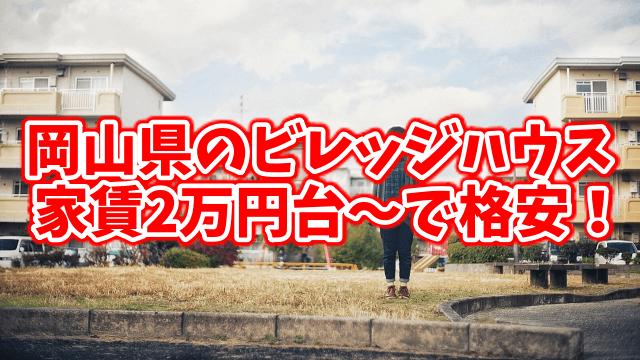 岡山県のビレッジハウスの家賃は2万円台~で格安!家賃最安値の物件探し!