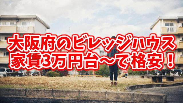 大阪府のビレッジハウスは3万円台~で格安!家賃最安値の物件探し!