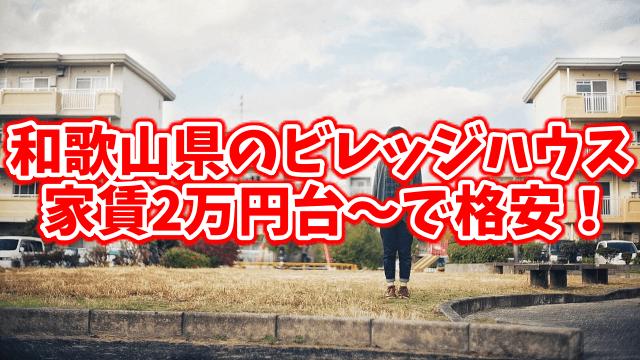 和歌山県のビレッジハウスの家賃は2万円台~で格安!家賃最安値の物件探し!