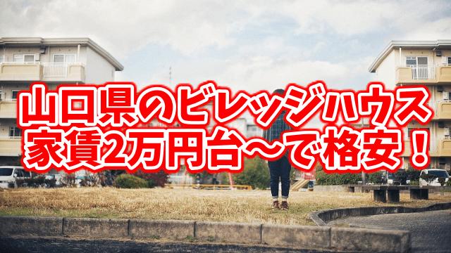 山口県のビレッジハウスは家賃2万円台~で格安!家賃最安値の物件探し!