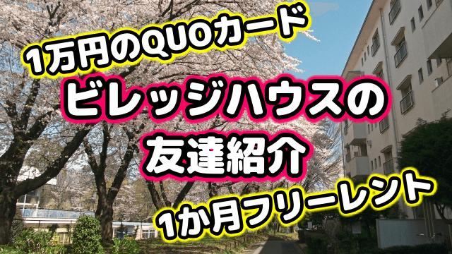 ビレッジハウスのお友達紹介がお得!